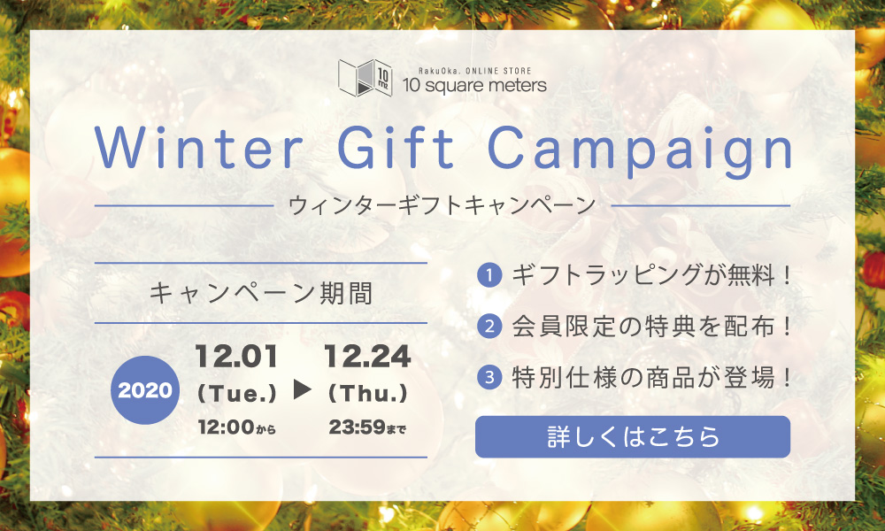 Winter_gift_campaign_2020_a.jpg