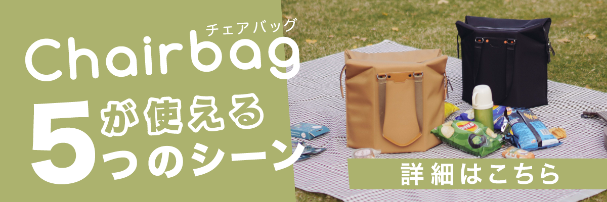 banner_column_Chairbag_200619.png