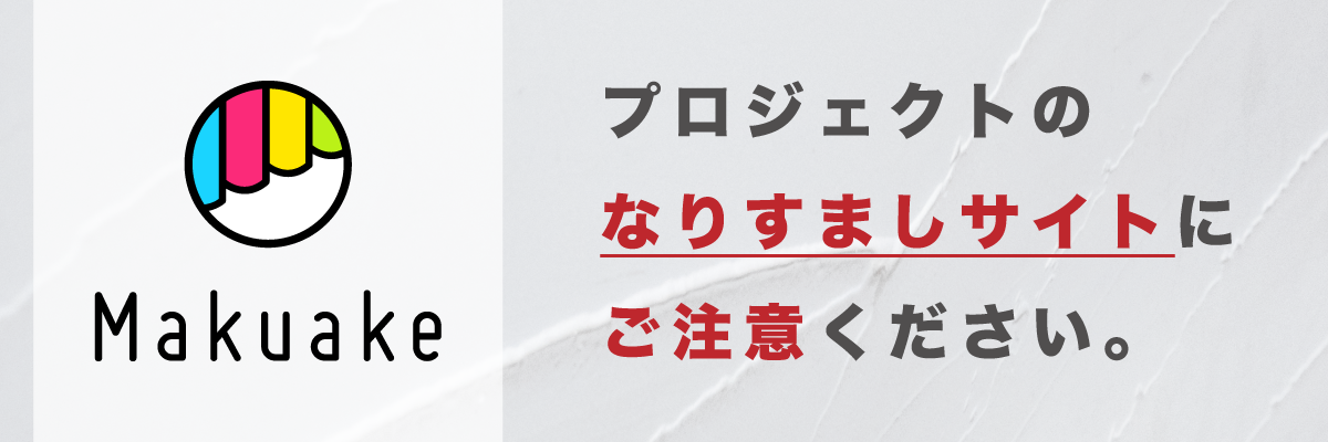 banner_makuake_attention_200605.png