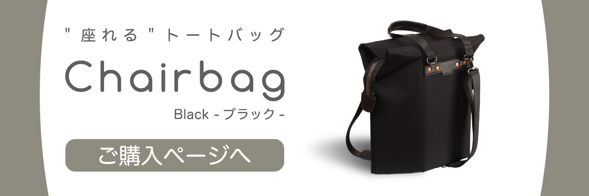 Chairbag -black-