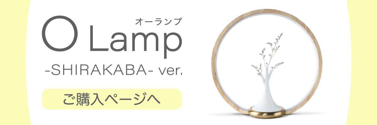 O Lamp -SHIRAKABA-